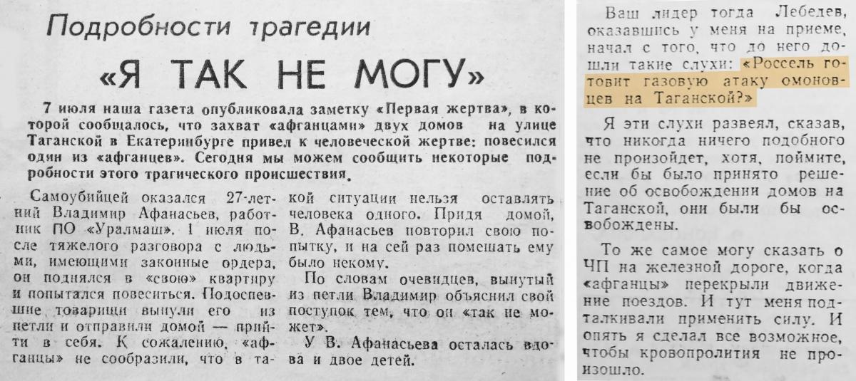 В местной прессе заметили, что Афанасьев стал первой жертвой последствий захвата домов, а информацию о том, что афганцев собираются травить газом, комментировал Эдуард Россель, назвав её слухами