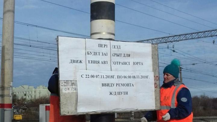 Железнодорожный переезд в Крутых Ключах закроют на ремонт