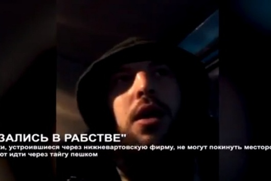 Отчаявшиеся вахтовики записали видеообращение и отправили в СМИ