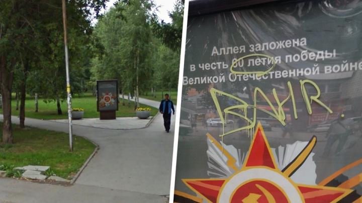 Вандалы разрисовали стенд к юбилею Победы рядом с площадью Маркса