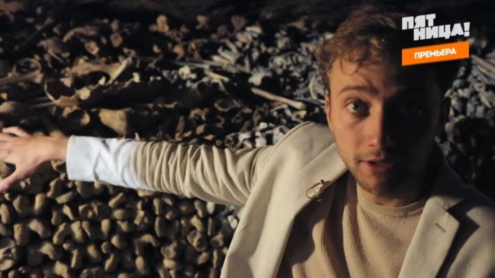 Ведущий из Екатеринбурга прошел по парижским катакомбам и рассказал, что сейчас с Нотр-Дамом
