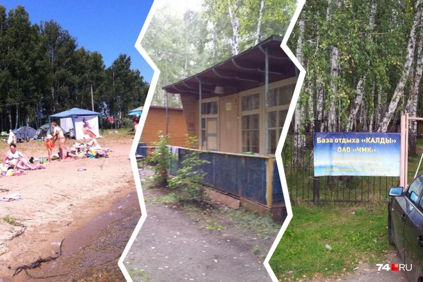 продажа баз в челябинской области
