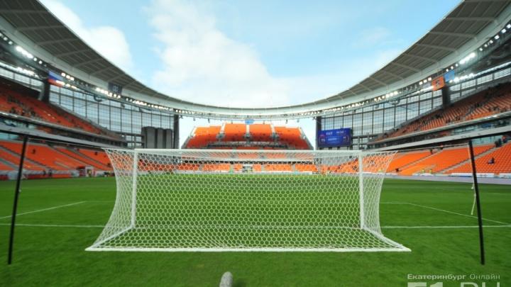Президент «Урала» рассказал, что временные трибуны с «Екатеринбург Арены» уберут в 2019 году