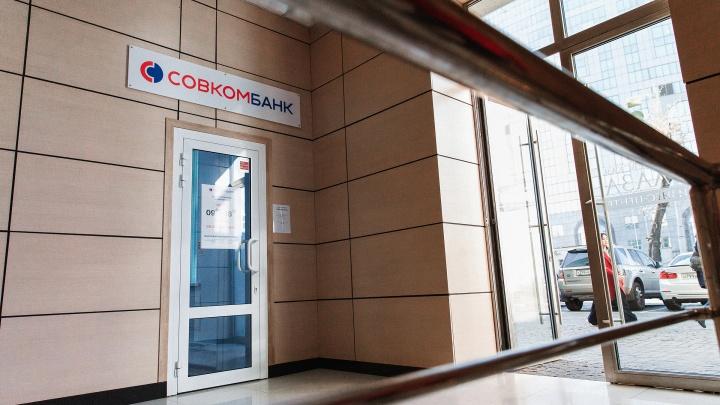 Совкомбанк снизил ставки по ипотеке