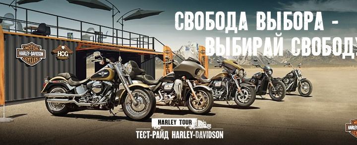 Красноярцев приглашают на тест-райд, где можно будет прокатиться на новом мотоцикле Harley-Davidson
