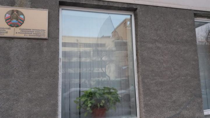Снимают отпечатки с окон: в отделение посольства Белоруссии в Екатеринбурге приехал уголовный розыск