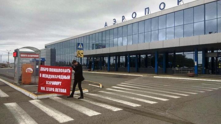 Омич устроил акцию возле аэропорта. Он поддерживает его переименование в честь Егора Летова