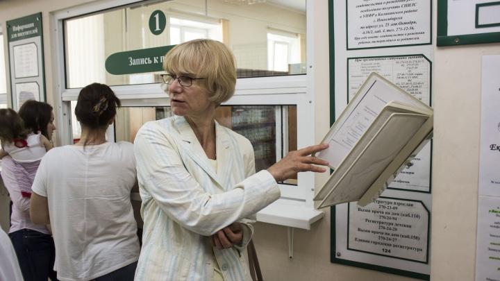 Делегация Минздрава РФ нагрянула в новосибирскую поликлинику для проверки очередей и вежливости