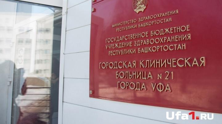 Станет ли платной 21 больница: Минздрав Башкирии расставил точки над  «i»