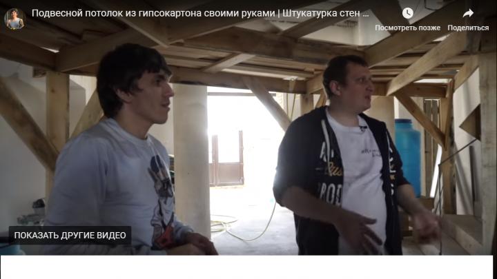Видеоролик ростовского блогера о ремонте дома помог Навальному провести новое расследование