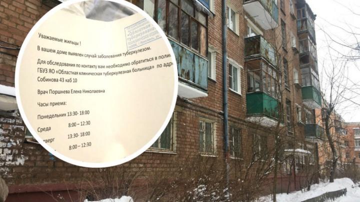 «Боимся за детей!» В Ярославле целый дом направили в больницу из-за жильца с туберкулезом