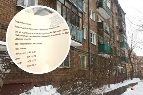 Уведомление сунули в двери жильцам