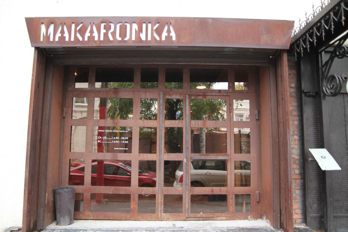В «Макаронке» можно приобщиться к современному искусству и творить