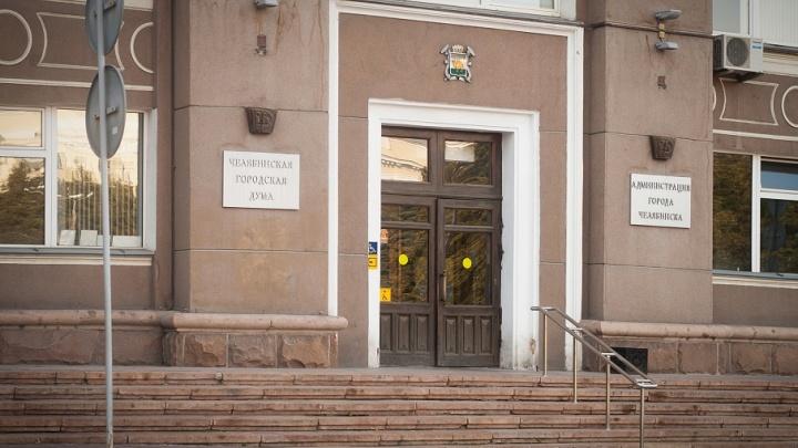 Открывали Сумин, Давыдов и Юревич: дверь администрации Челябинска выставили на продажу