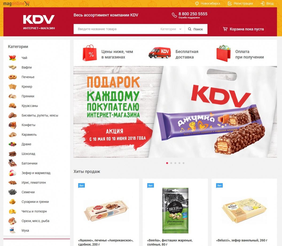 Продукция интернет-магазина KDV.