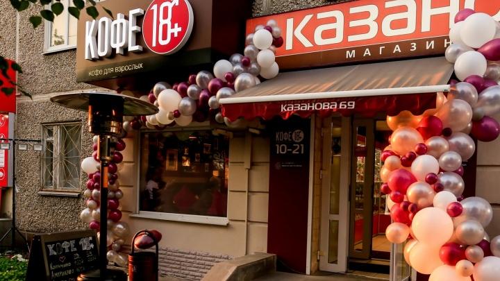 Вечеринка в стиле джаз: первая в Екатеринбурге кофейня для взрослых отпразднует день рождения (18+)