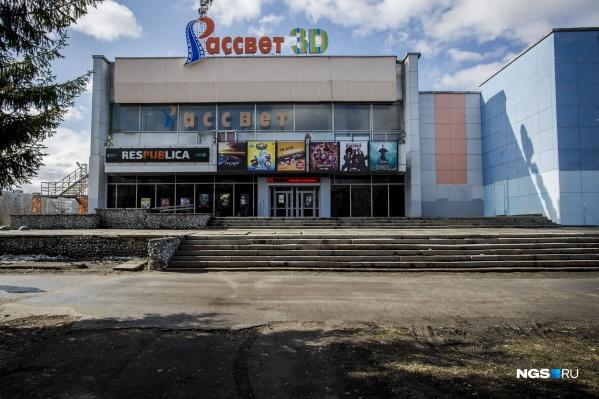 Потенциально опасным объектом прокуроры посчитали кинотеатр «Рассвет» на Затулинке