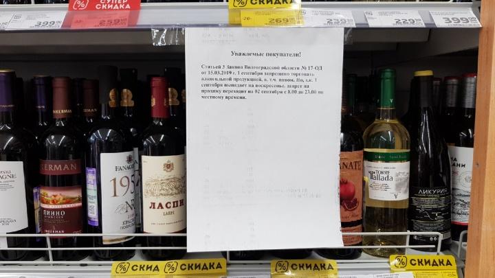 Только в кафе и барах: в Волгограде в День знаний ужесточили сухой закон