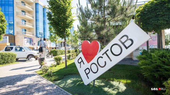 На украшения ко Дню города в Ростове потратят 23,5 миллиона рублей