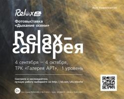 Жители столицы почувствуют дыхание осени на фотовыставке «Relax FM Уфа»