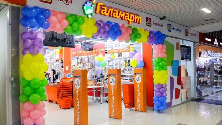 В честь дня рождения народный магазин «Галамарт» установил рекордные скидки на товары
