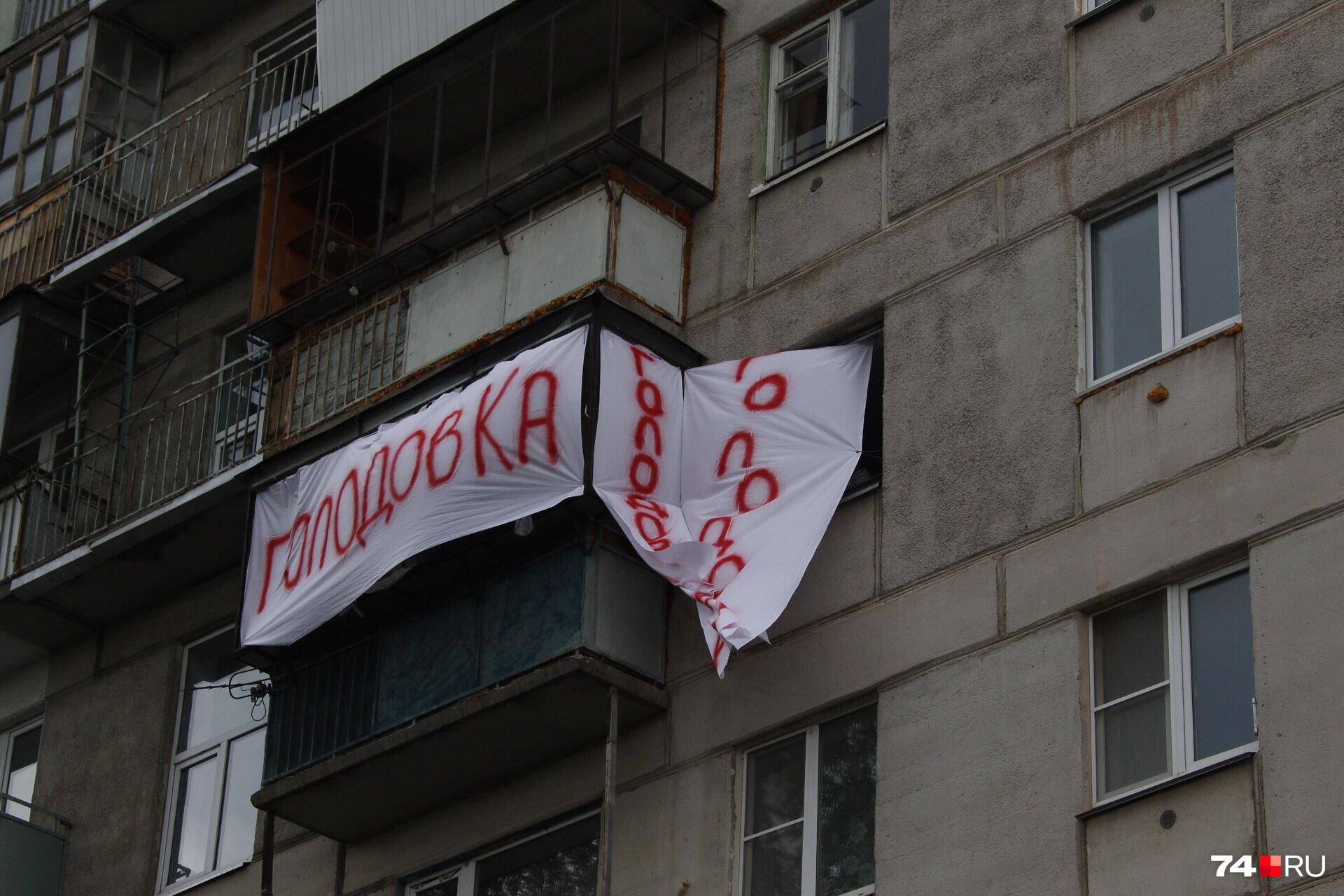 Растяжку с надписью «голодовка» на балконе пострадавшего от взрыва дома на Карла Маркса, 164 вывесили около часа дня