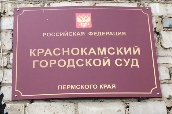Рассмотрение дела назначено в Краснокамском городском суде на 12 марта 2020 года