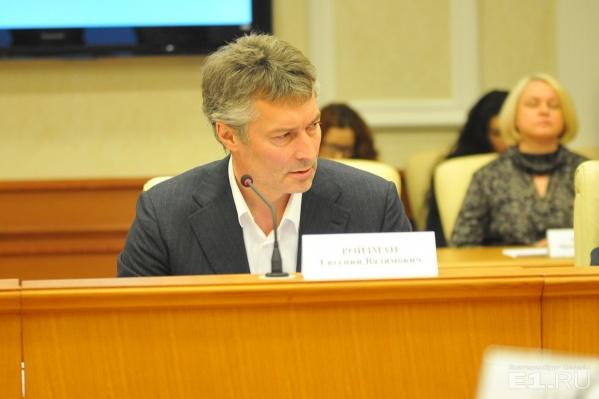 Евгений Ройзман зовёт всех на митинг 2 апреля против отмены выборов мэра