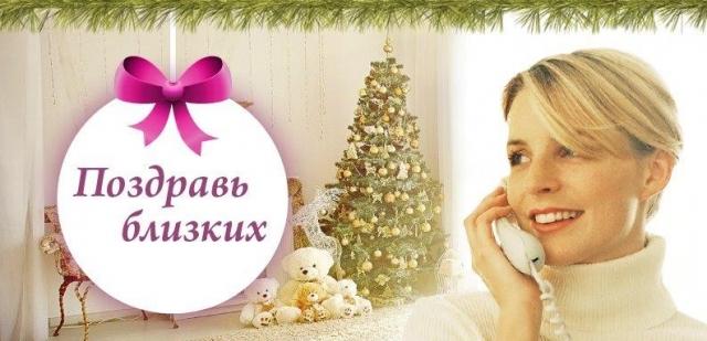 Жители Башкортостана смогут поздравить всех по телефону по сниженным ценам