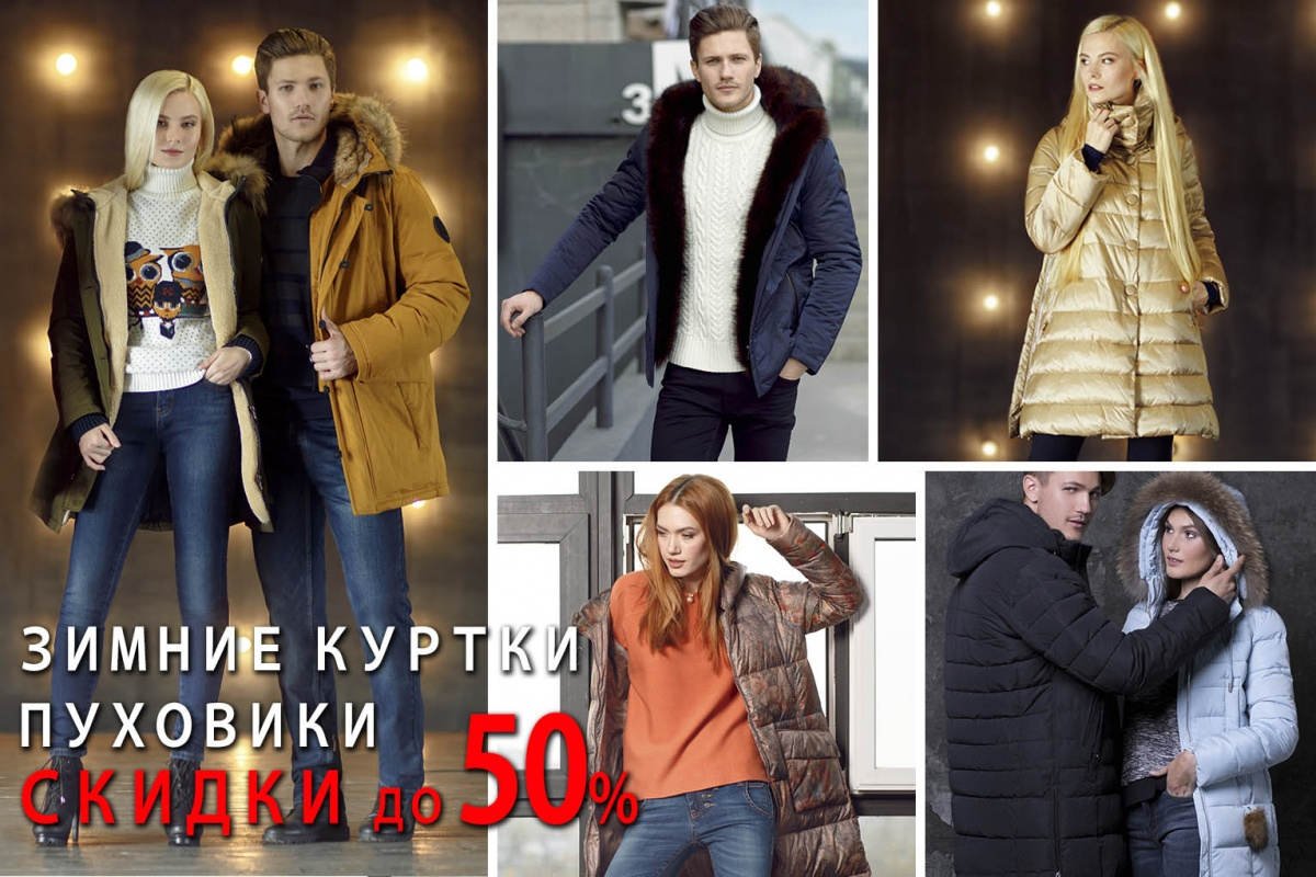 Со скидками до 50 % продают зимние куртки, джинсы и скандинавские свитеры в магазинах JEANSTOP