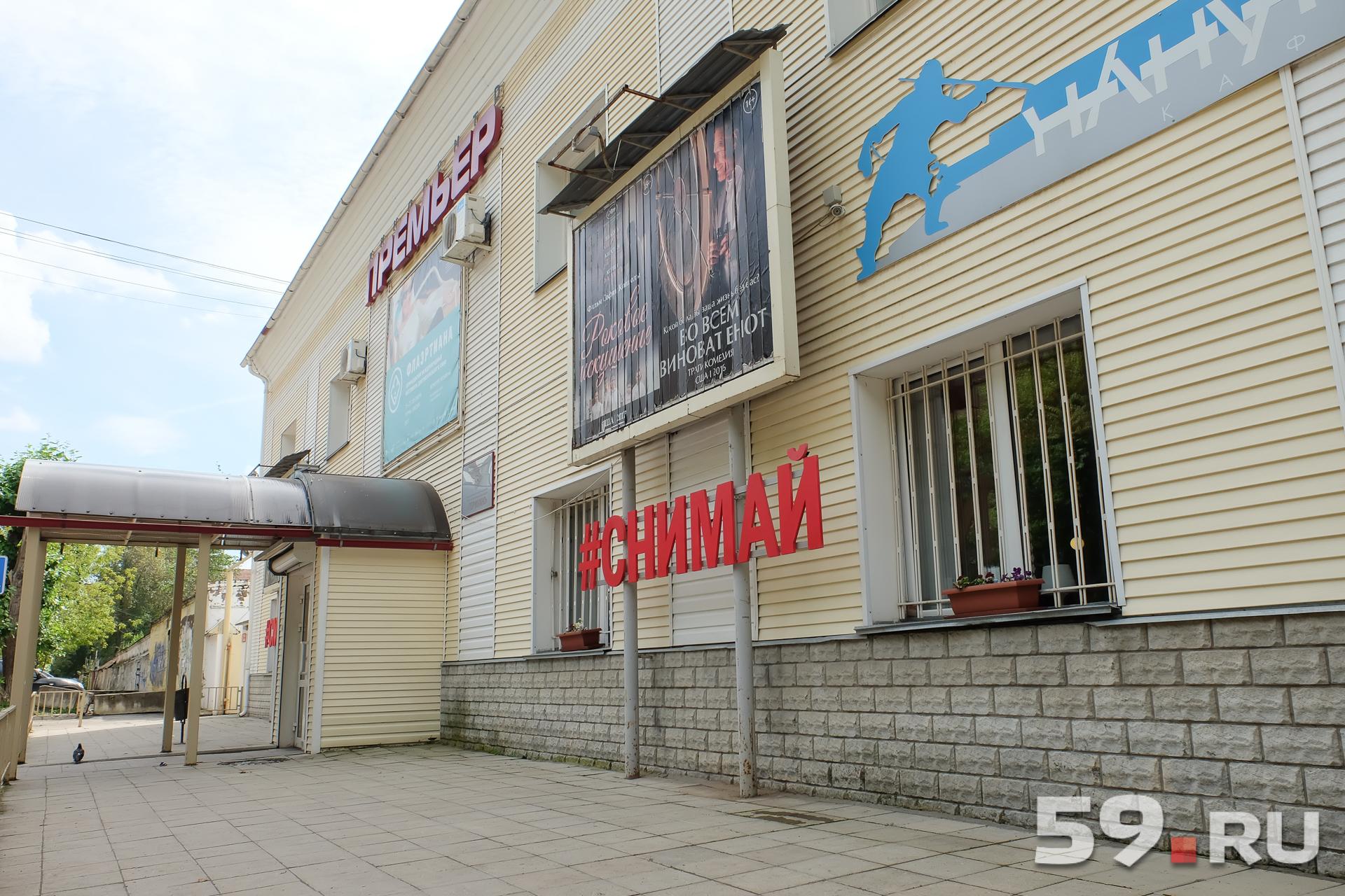 Пермский киноцентр «Премьер» наряду с прокатом свежих кинолент показывает старое кино
