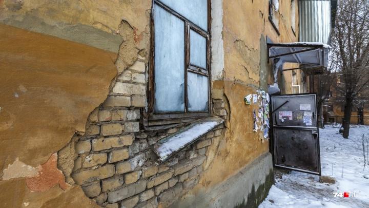 «Аварийку» спасёт инвестор? Рассказываем, как в Челябинске планируют расселять ветхие дома