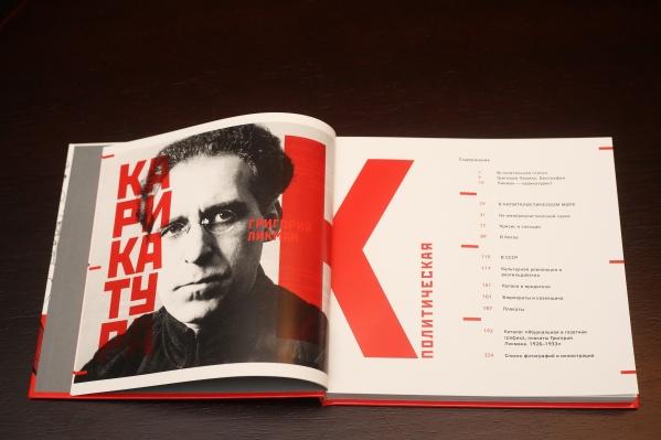 Выпущен большой художественный альбом политических карикатур новосибирского художника Григория Ликмана