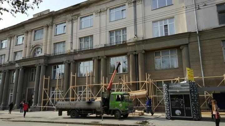 Консерваторию в центре Новосибирска надолго окружили строительными лесами