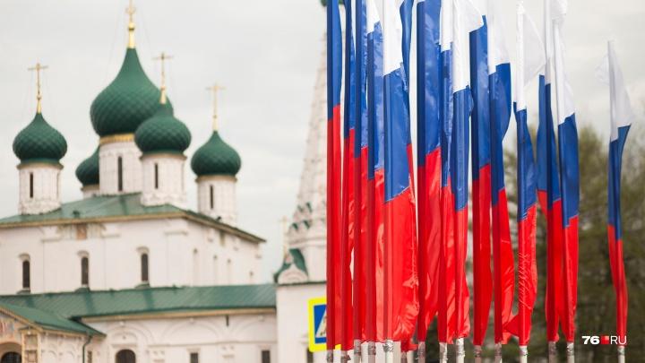 День народного единства отпразднуют в Ярославле: полная программа