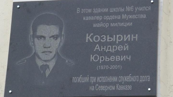 На Урале открыли мемориальную доску в честь майора МВД, спасшего 500 солдат на Северном Кавказе