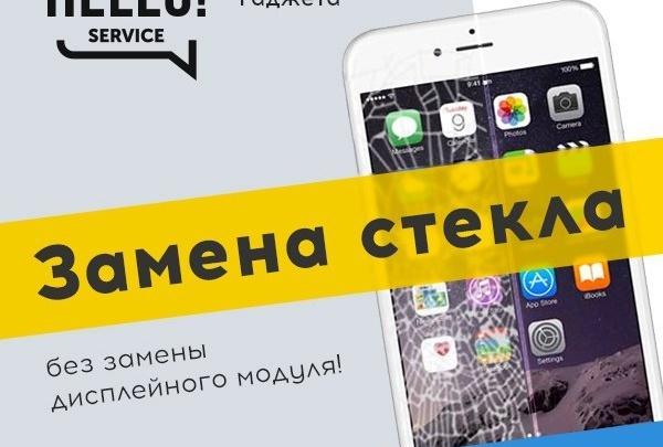 Самые частые проблемы смартфонов быстро и выгодно решают вHELLOSERVICE