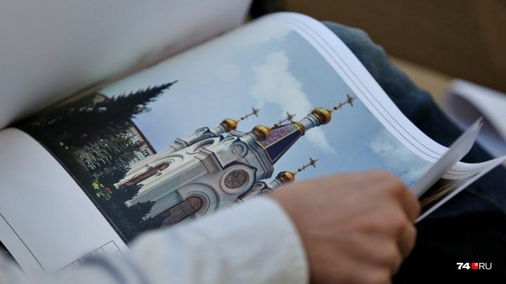 «Покойников отпевать не будут»: челябинцам представили проект часовни напротив ЮУрГУ