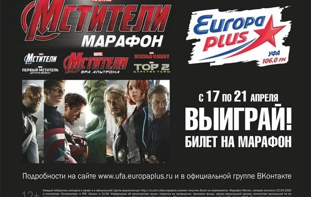 Выиграй билет на киномарафон «Мстители» от Европы Плюс