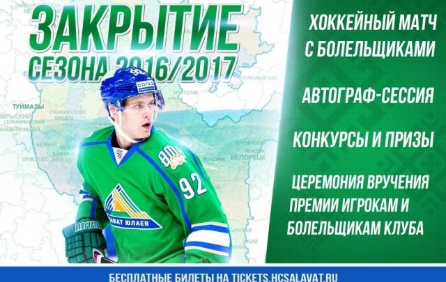 «Салават Юлаев» закроет сезон 25 марта