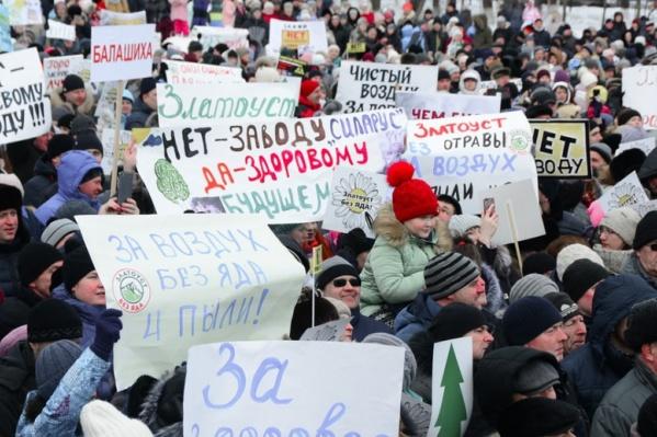 На митинг в Златоусте собралось не менее 1,5 тысяч человек