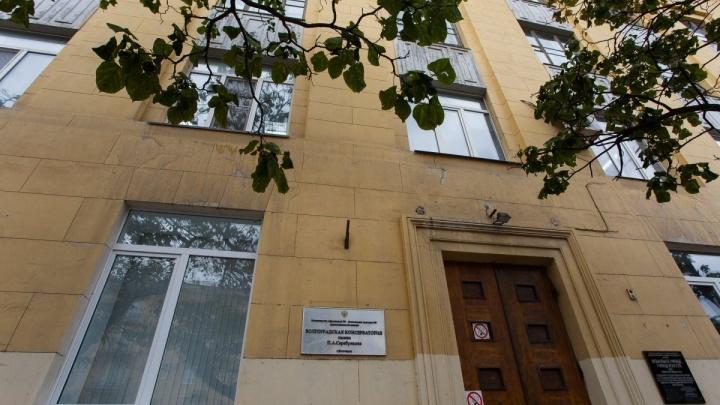 В Волгоградской консерватории незаконно уволили юриста