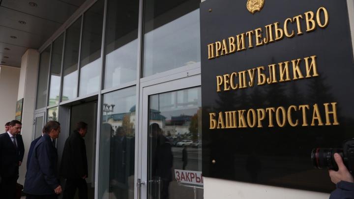 «Коммерсантъ»: члены правительства Башкирии написали заявления об уходе
