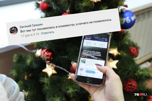 Комментарии ярославцев бывают ярче самих новостей