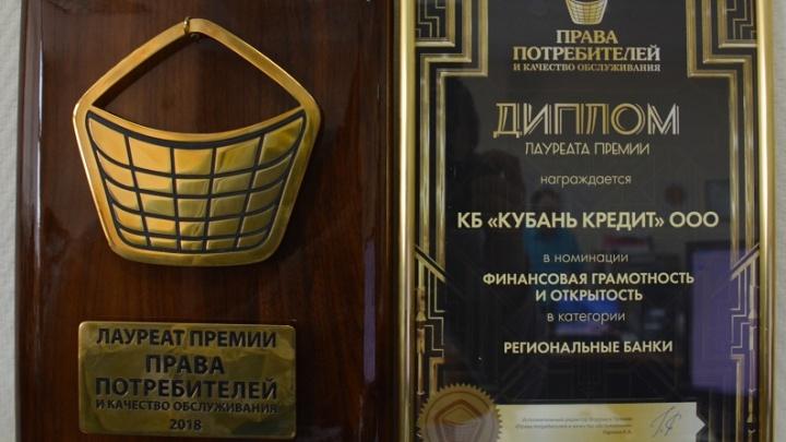 Банк «Кубань Кредит» получил премию «Права потребителей»