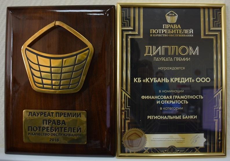 Награду вручили на церемонии в Сочи