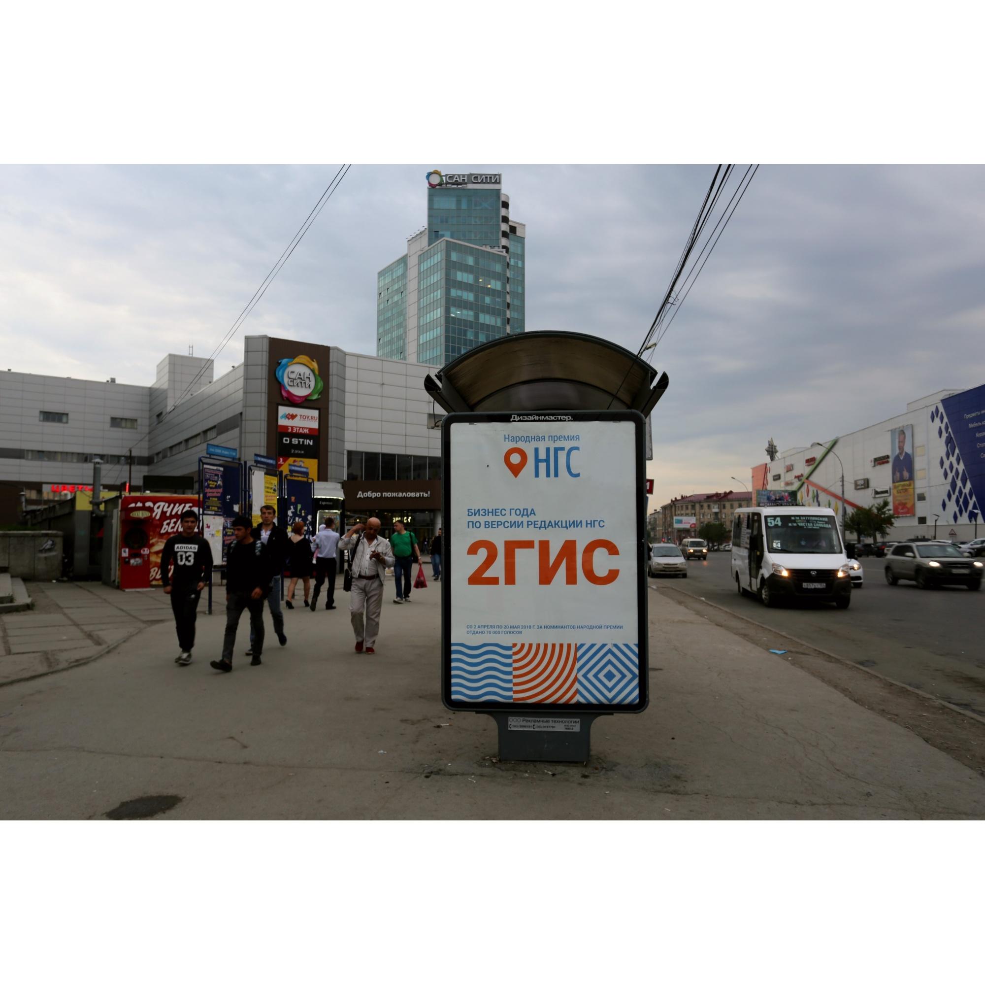 Компания «2ГИС» — это «Бизнес года», по версии НГС