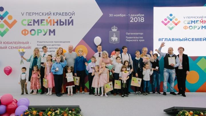 В центре внимания — семья: в Перми пройдёт краевой форум, посвящённый воспитанию и здоровью детей