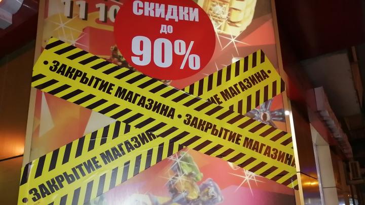 В ювелирном магазине Екатеринбурга, спасаясь от банкротства, распродадут золото