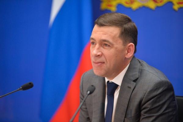 Евгений Куйвашев обратился к жителям Екатеринбурга
